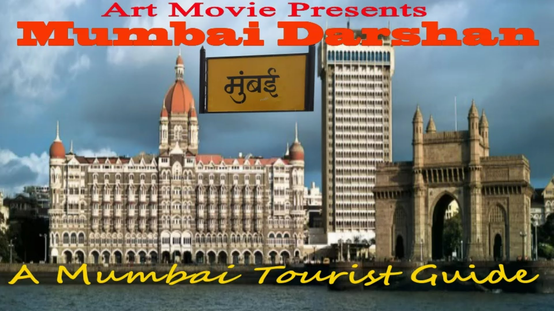 Mumbai Darshan – A Tourist Guide – Art Movie